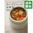 【中古】【全品3倍!8/1限定】スープジャーのお弁当 / 奥薗寿子