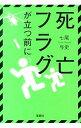 【中古】【全品5倍!7/15限定】死亡フラグが立つ前に(陣内・本宮シリーズ3) / 七尾与史
