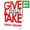 【中古】【全品10倍!10/25限定】GIVE&TAKE 「与える人」こそ成功する時代 / アダム・グラント