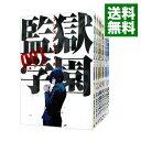 【中古】【全品5倍!9/30限定】監獄学園 <全28巻セット...