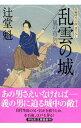 【中古】乱雲の城 風の市兵衛12 / 辻堂魁