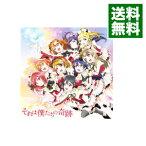 【中古】【CD+DVD】それは僕たちの奇跡 TVアニメ ラブライブ!2期 オープニングテーマ / μ's