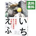 【中古】いちえふ 福島第一原子力発電所労働記 1/ 竜田一人
