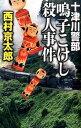 【中古】十津川警部鳴子こけし殺人事件 / 西村京太郎