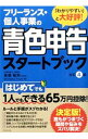 【中古】フリーランス・個人事業の青色申告スタートブック / 高橋敏則