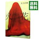 【中古】火花 / 又吉直樹