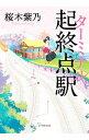 【中古】起終点駅(ターミナル) / 桜木紫乃