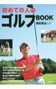 【中古】初めての人のゴルフBOOK / 横田英治...