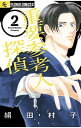 【中古】重要参考人探偵 2/ 絹田村子