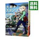 【中古】大砲とスタンプ <1−8巻セット> / 速水螺旋人(コミックセット)