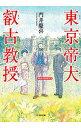 【中古】東京帝大叡古教授 / 門井慶喜