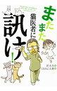 【中古】またまた猫医者に訊け! / 鈴木真