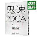 【中古】【全品10倍!4/15限定】鬼速PDCA / 富田和成
