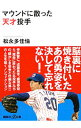 【中古】マウンドに散った天才投手 / 松永多佳倫
