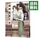 【中古】純喫茶あくま 天使と恋とオムライス / 椹野道流 ボーイズラブ小説