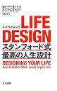 【中古】LIFE DESIGN / BurnettBill
