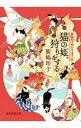 猫の姫、狩りをする(妖怪の子預かります6) / 廣嶋玲子