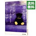 【中古】ポイズンドーター・ホーリーマザー / 湊かなえ