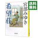 【中古】【全品5倍!8/5限定】希望荘 / 宮部みゆき
