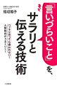 【中古】「言いづらいこと」を、サラリと伝える技術 / 稲垣陽子(1970−)