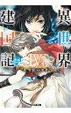 【中古】異世界建国記 4/ 桜木桜