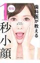 【中古】歯科医が教える即効1秒小顔 / 関有美子