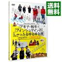 【中古】【全品5倍!11/30限定】アキナ・和牛・アイン