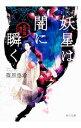 【中古】妖星は闇に瞬く(金椛国春秋7) / 篠原悠希