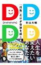 【中古】DDDD / 杉山大輔
