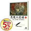 【中古】悪魔の花嫁 1/ あしべゆうほ - ネットオフ楽天市場支店