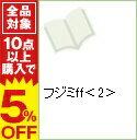 【中古】フジミff 2/ アンソロジー
