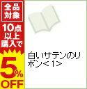 【中古】白いサテンのリボン 1/ 岩館真理子