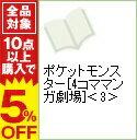 【中古】ポケットモンスター[4コママンガ劇場] 3/ アンソロジー