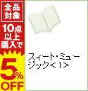【中古】スィート・ミュージック 1/ 小椋冬美