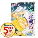 【中古】天使か悪魔か 5/ 越智千文 ボーイズラブコミック