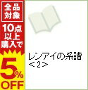 【中古】レンアイの系譜 2/ かすみ涼和 ボーイズラブコミック
