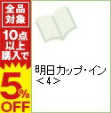 【中古】明日カップ・イン 4/ 木村えいじ