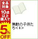 【中古】無敵の子供たち 4/ 栗栖ひとみ ボーイズラブコミック