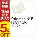 【中古】Others-人間ではないもの 1/ 後藤星
