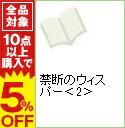 【中古】禁断のウィスパー 2/ さいきなおこ
