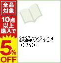 【中古】【カード最大12倍!4/10限定、要エントリー】鉄鍋のジャン! 25/ 西条真二