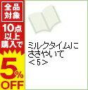 【中古】ミルクタイムにささやいて 5/ 酒井美羽