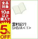 【中古】霊戦記行SHIVA 1/ 坂口いく