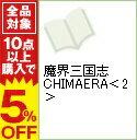 樂天商城 - 【中古】魔界三国志CHIMAERA 2/ JUDAL