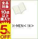乐天商城 - 【中古】X−MEN 14/ 小学館プロダクション