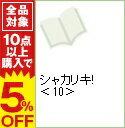 【中古】シャカリキ! 10/ 曽田正人