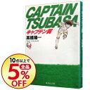 【中古】キャプテン翼 3/ 高橋陽一