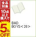樂天商城 - 【中古】BAD BOYS 20/ 田中宏