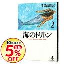【中古】海のトリトン 2/ 手塚治虫