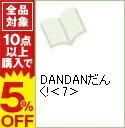 【中古】DANDANだんく! 7/ とだ勝之
